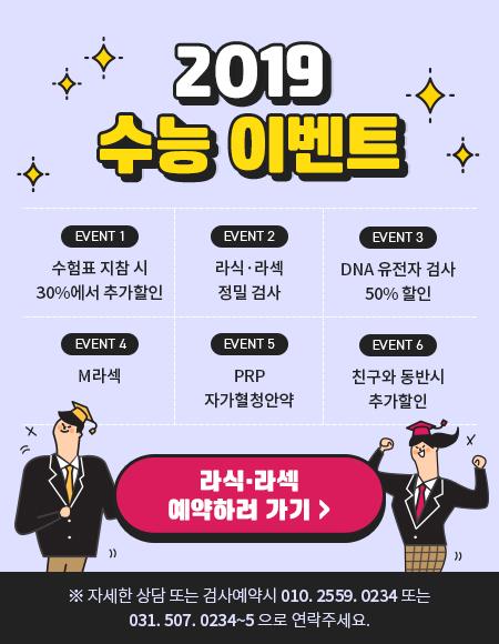 2019수능_이벤트.jpg